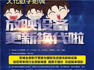 嘉峪关市文化数字电影城2018年5月19日排片表