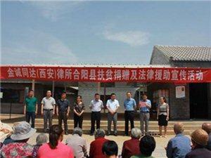 合阳县司法局携手北京金诚同达律师事务所开展法律援助业务培训