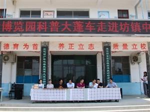 西农大博览园科普大篷车走进合阳县坊镇中心小学