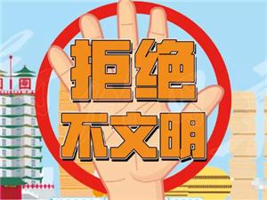 """2018年""""自贡文明新气象和不文明行为"""""""