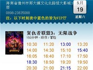 【电影排期】5月19日排期 看电影,来恒大影城!