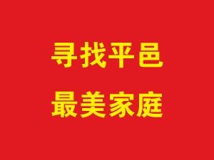 我的中国梦特别策划――寻找平邑最美家庭评选活动展播专题