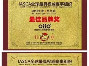 IASCA上海挑战赛-德国oiio欧艾高保真汽车音响战车 满载而归