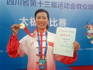 四川省第十三届运动会群众项目太极拳比赛今天在苍溪体育馆正式开赛啦!