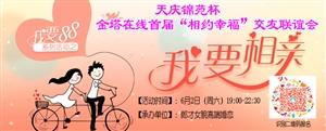"""""""天庆锦苑杯""""pk10免费自动追号软件首届""""相约幸福""""交友联谊会"""
