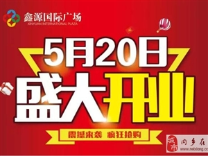澳门葡京平台鑫源国际广场即将盛装开业