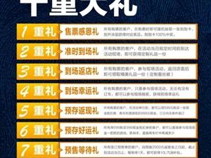 宿州远诚开瑞汽车6周年 超级福利大放送