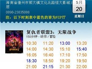 【电影排期】5月20日排期 看电影,来恒大影城!