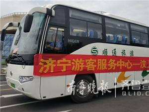 济宁开通6条景区直通车,去邹城等景区一票直达了