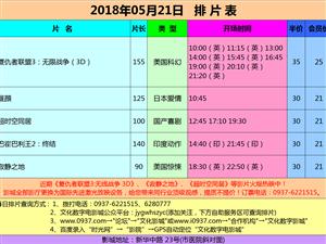 嘉峪关市文化数字电影城2018年5月21日排片表