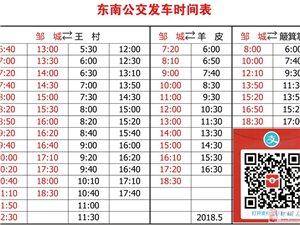 邹城市东南公交发车时间表,需要拿走