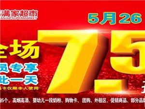 福满家超市5月26日全场7.5折!