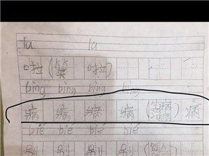 """镇雄县微信圈家长发出一张图、引发了""""老师还是家长的责任""""热议・・・"""