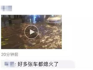 镇雄县街心花园那么深那么宽的下水道还是没能干过四面八方跑来的水!!