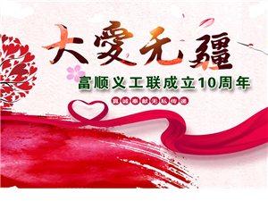 富顺义工联成立10周年专栏