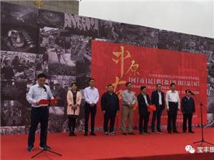 2018河南民俗摄影精品展走进宝丰