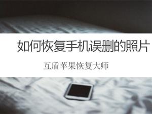 手机里面的照片被误删了 找互盾苹果恢复大师