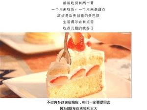 认真的!澳门葡京平台这家店八年了,要请全澳门葡京平台人免费吃蛋糕!