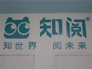 信阳知阅儿童绘本图书馆潢川店开业了