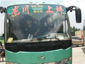 《关于上坪至老隆县城大巴存在乱收费现象》