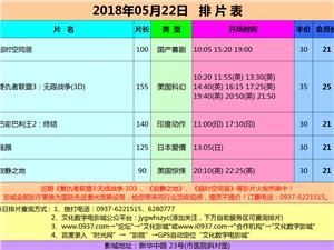 嘉峪关文化数字影城2018年05月22日排片表