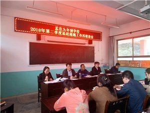 孟庄九年制学校 :直面问题补短板  同心同力再超越