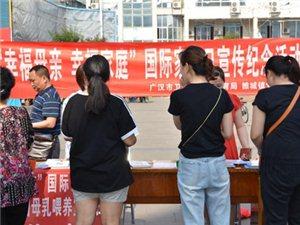 """广汉市卫生和计划生育局开展""""幸福母亲・幸福家庭""""国际家庭日宣传纪念活动"""