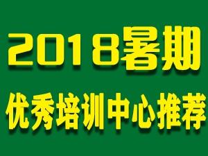 2018暑期优秀培训中心推荐