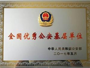 合阳公安巡特警连续九年获评全省一级及队伍建设示范单位