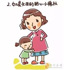 生女儿的8个好处,化州有女儿的爸妈都看看吧!