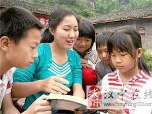 全国计划招聘特岗教师9万名 陕西名额5800名