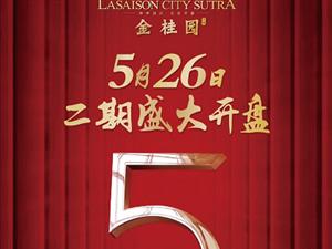 【天伟金桂园】5.26二期盛大开盘
