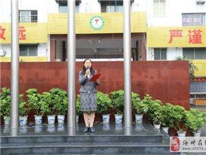 """发挥体育力量 培养拼搏精神2018""""汝州市六运会""""逸夫小学教育集团表彰"""