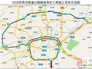 司机朋友注意,西汉高速即将限行!