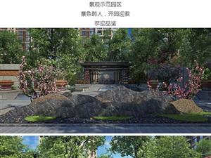 【凯德玖号院】 5月25日盛大开盘 恭迎品鉴