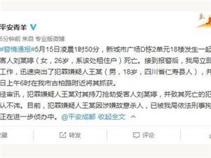 成都一女子遭持刀入室抢劫后被杀 警方:嫌疑人已被抓获