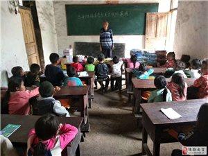 镇雄蓝豹救援队到花山嵩坝学校给孩子们普及地震知识、并送了这些・・・・・