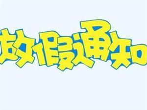 今年�州中小�W生暑假放假�r�g�_定!