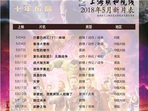 嘉峪关市文化数字电影城2018年5月23日排片表