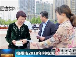 5月19日,宿州市2018年科技活动周启...