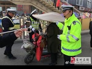 关于整治电动车加装遮阳雨篷违法行为的通告