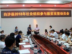 白沙县召开2018年社会组织参与脱贫攻坚动员会