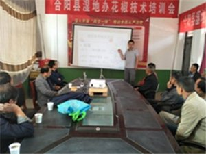 合阳县湿地办:花椒土壤管理培训  助推脱贫攻坚工作