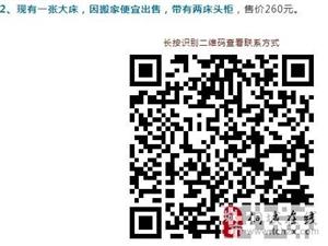 【便民信息0522】桐城房屋出售出租、求购求租、商铺转让信息