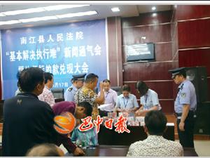 """南江法院在""""基本解决执行难""""新闻通气会上-集中兑现执行义务款160余万"""