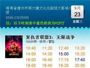 【电影排期】5月23日排期 看电影,来恒大影城!