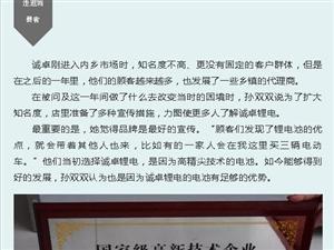 【访谈】用一个承诺打开市场——诚卓锂电电动车老板孙双双!