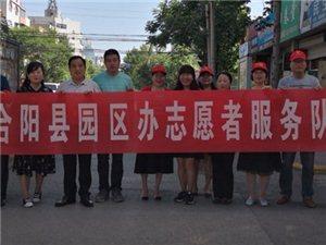 """合阳县农业园区办开展""""文明交通文明人""""志愿服务活动"""