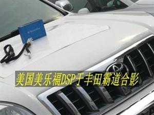 丰田霸道音响改装升级美国美乐福发烧级汽车音响