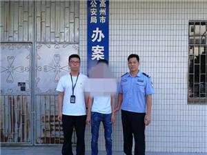 高州一男子微信朋友圈谩骂交警,换来行政拘留五日处罚!